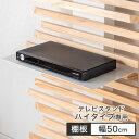◆送料無料◆(商品番号:56800018)専用 テレビスタンド ハイタイプ用 追加棚板
