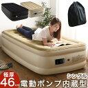 ◆送料無料◆ 電動 エアーベッド シングル 極厚 46cm 収納ケース付き エアベッド エアベット エアマット エアーマット…