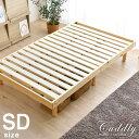 ◆送料無料◆ 3段階 高さ調節 すのこベッド セミダブル 耐荷重200kg フレーム ベッド すのこ ローベッド 木製 ベット ベッド下収納 ベッドフレーム セミダブルベッド 北欧 シンプル フロアベ