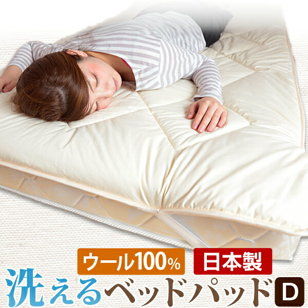 【送料無料】 日本製 冬は暖かく、夏は涼しい 洗える 羊毛 ベッドパッド 羊毛100%使用! ダブル 抗菌 防臭 消臭 SEK ウール ベッド ベット 敷きパッド 敷きパット ベッドパット ウール敷きパッド ウール敷きパット 国産
