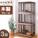 【送料無料】 ハイタイプ 185cm キャスター付き キャットケージ 3段 木製 猫 ケージ ペットケージ ハウス キャスター …