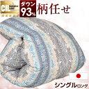柄任せだからこの価格!◎今夜20時〜4H限定!P5倍◎【送料無料】 日本製 ホワイトダックダウン 93% 羽毛布団 400dp以…