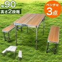 【送料無料】 レジャーテーブル 90 ベンチ 2脚 セット 折り畳み 軽量 アルミ 高さ調節 木目 折り畳みテーブル 3点セッ…
