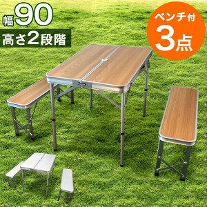 ◆送料無料◆ レジャーテーブル 90 ベンチ 2脚 セット 折り畳み 軽量 アルミ 高さ調節 木目 折り畳みテーブル 3点セット 折りたたみテーブル 折りたたみ 折り畳み フォールディングテーブル