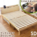◆送料無料◆宮付きすのこベッド ベッド セミダブル すのこ コンセント 2口 天然木 3段階高さ調節可能 フレームのみ …