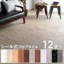 貼るだけ!簡単施工◆送料無料◆ シール式 フロアタイル 12畳分 (木目:144枚入 ストーン:96枚入) 木目調 ストーン調…