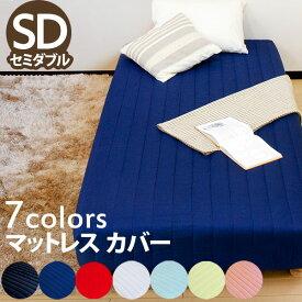 【送料無料】マットレスカバー 選べる7色 セミダブル マットレス カバー シーツ ベッドカバー ベットカバー マットカバー 寝具