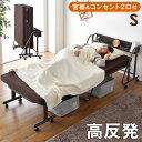 ◆送料無料◆ 宮付き折り畳みベッド シングル コンセント2口 高反発 14段 リクライニング シングル 高反発マットレス…