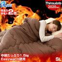 ◆送料無料◆シンサレート掛け布団 今年は更に暖か 中綿に蓄熱イージーウォームを使用 シンサレート 掛け布団 掛布団…