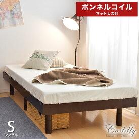 ◆4H限定!クーポンで5%OFF◆送料無料◆ 高さ調節 すのこベッド ボンネルコイルベッド シングルベッド フレーム ベッド 木製ベッド ベット 北欧ベッド すのこベット マットレス ボンネルコイルマットレスベッド コイル 腰痛 除湿 湿気