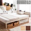 ◆送料無料◆スマホスタンド付き ベッド シングル すのこ コンセント 2口 天然木 3段階高さ調節可能 フレームのみ 宮…
