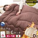 ◆送料無料◆シンサレートウルトラ掛布団 フィットキルトで更に暖か 日本製 FT綿 シンサレートウルトラ 150 全面使用 …