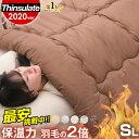 ◆送料無料◆最安挑戦中!楽天1位 シンサレート掛布団 中綿に蓄熱イージーウォームを使用 掛布団 シングル 全面使用 …