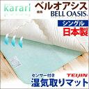 【送料無料】 日本製 TEIJIN ベルオアシス 布団の湿気を吸収 消臭機能 湿気取りマット 帝人 吸湿マット 除湿マット 湿…