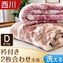 【送料無料/在庫有】 西川 毛布 洗える 2枚合わせ 衿付き ダブル 二枚合わせ 昭和西川