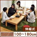 幅100〜180cm 伸張式テーブル【全国送料無料/在庫有】 無段階伸縮 スライド式 テーブル ローテーブル 伸縮テーブル セ…