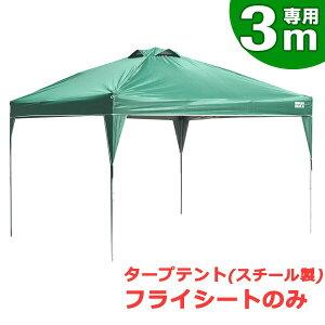 ◆送料無料◆当店タープテント専用フライシート 3Mスチール用 フライシートのみ テント パーツ 当店のタープテント専用