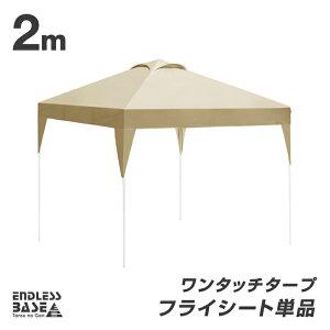 ◆送料無料◆当店タープテント専用フライシート 2M用 フライシートのみ テント パーツ 当店のタープテント専用