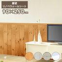 ◆10/25(月)0時〜全品クーポンで10%OFF◆送料無料◆壁紙の上からそのまま張って模様替え! リノベーションシート 腰壁…