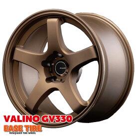18×9.5J -3 114.3 5H VALINO GV330 ブロンズ 1本価格 4本以上で送料無料 ヴァリノ バリノ