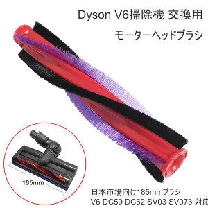 Dyson 回転ブラシ 替えブラシ V6 ダイソン モーターヘッド ヘッド 185mm 交換 DC59 DC62 SV03 SV073 ファイバー カーボン 互換品 1個 掃除機 ブラシ