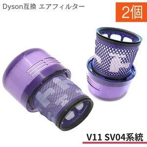 Dyson SV14 V11 互換フィルター 2個setスティック型 ダイソン 掃除機 エアクリーナー 水洗い可能 Absolute Fluffy ポストフィルター