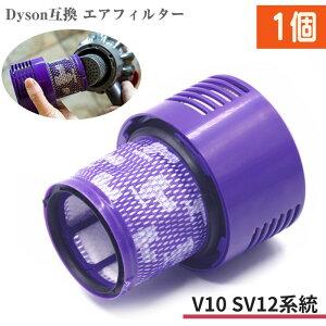 Dyson SV12 V10 互換フィルター 1個 スティック型 ダイソン 掃除機 エアクリーナー 水洗い可能 Fluffy ポストフィルター