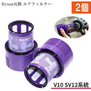 Dyson SV12 V10 互換フィルター 2個 スティック型 ダイソン 掃除機 エアクリーナー 水洗い可能 Fluffy ポストフィルター