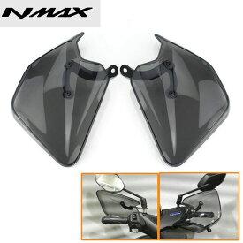 ヤマハ N-MAX ナックルバイザー 社外品 NMAX155 XMAX 防風 YAMAHA ナックルガード ハンドスクリーン ナックルカバー