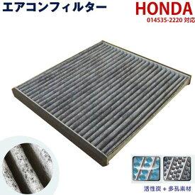 エアコンフィルター ホンダ 014535-2220 HONDA GK3 4 5 6 GE6 7 8 9 フィットハイブリッド GP5 6 GP1 4 自動車 エアコン