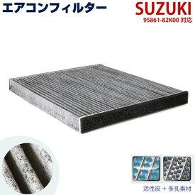エアコンフィルター スズキ パレットSW MK21 H21.9- SUZUKI 95861-82K00 活性炭 自動車 フィルター 互換 014535-2180