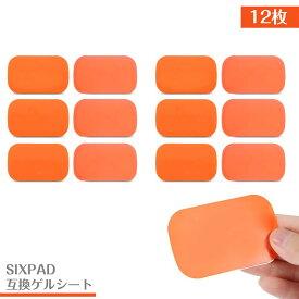 EMS ジェルシート SIXPAD互換 12枚(2袋) 39x63mm シックスパッド交換用 AbsFit 対応 腹筋用 通電 電極 アブズフィット2 化粧袋で梱包