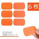 EMS ジェルシート SIXPAD互換 6枚(1袋) 39x63mm シックスパッド交換用 AbsFit 対応 EMS 腹筋用 通電 電極 アブズフ…