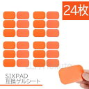EMS ジェルシート SIXPAD互換 24枚(4袋) 39x63mm シックスパッド交換用 AbsFit 対応 EMS 腹筋用 通電 電極 アブズフ…
