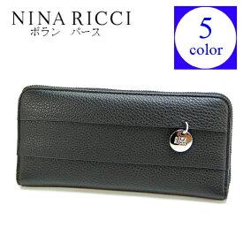 【ポイントアップ】【送料無料】ニナリッチNINA RICCIボランパース長財布ラウンドファスナー