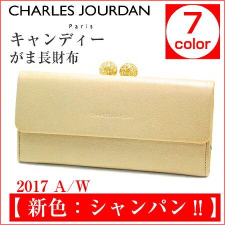 シャルルジョルダンCHARLES JOURDANキャンディーがまぐち長財布【日本製】