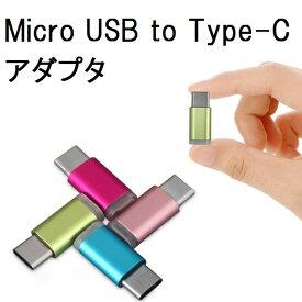 タイプC microUSB 変換アダプタ 高速転送可能 Micro USB(メス) to Type-Cアダプタ 変換コネクタ MacBook Chromebook Pixel Nexus5X 6P LG G5等対応