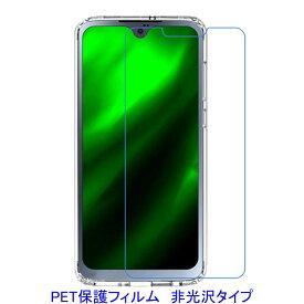 Moto G7 Power 液晶保護フィルム 非光沢 指紋防止