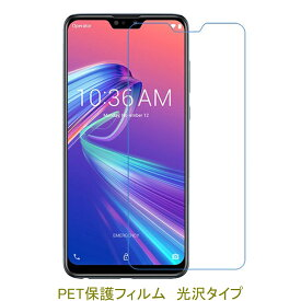 ZenFone Max Pro M2 ZB631KL 液晶保護フィルム 高光沢 クリア