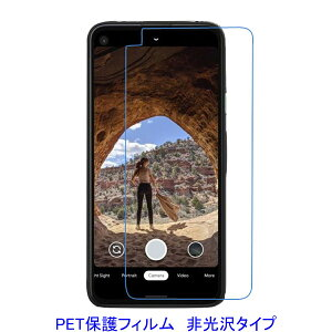 【2枚】 Google Pixel 4a 5G 6.2インチ 液晶保護フィルム 非光沢 指紋防止