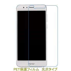 HUAWEI honor8 5.2インチ 液晶保護フィルム 高光沢 クリア