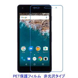 ワイモバイル Android One S2 京セラ 液晶保護フィルム 非光沢 指紋防止