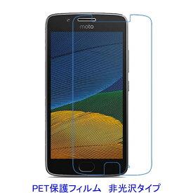 Moto G5 第5世代 5.0インチ 液晶保護フィルム 非光沢 指紋防止