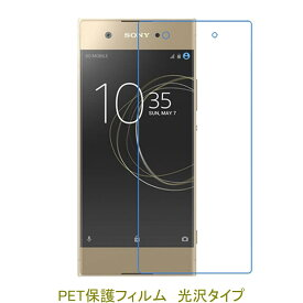 Xperia XA1 5インチ 液晶保護フィルム 高光沢 クリア