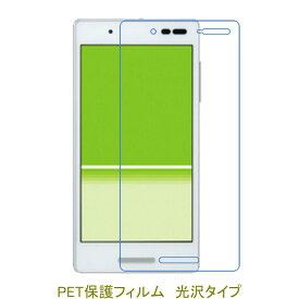 Qua PHONE QX KYV42 UQモバイル DIGNO V 5.0インチ 液晶保護フィルム 高光沢 クリア