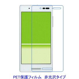 Qua PHONE QX KYV42 UQモバイル DIGNO V 5.0インチ 液晶保護フィルム 非光沢 指紋防止