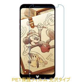 【2枚】 Disney Mobile on docomo DM-01K 液晶保護フィルム 高光沢 クリア