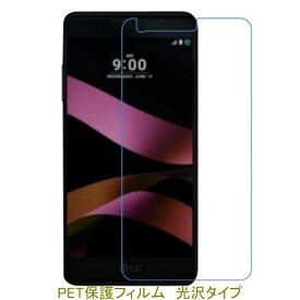 LGエレクトロニクス LG style L-03K 液晶保護フィルム 高光沢 クリア