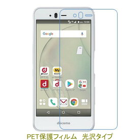 arrows Be F-04K docomo 液晶保護フィルム 高光沢 クリア