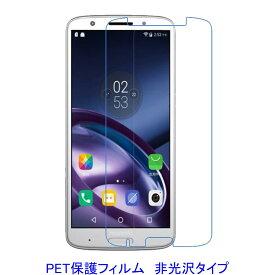Moto G6 Plus 5.93インチ 液晶保護フィルム 非光沢 指紋防止